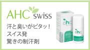汗と臭いがピタッ! スイス発 驚きの制汗剤 AHC swiss